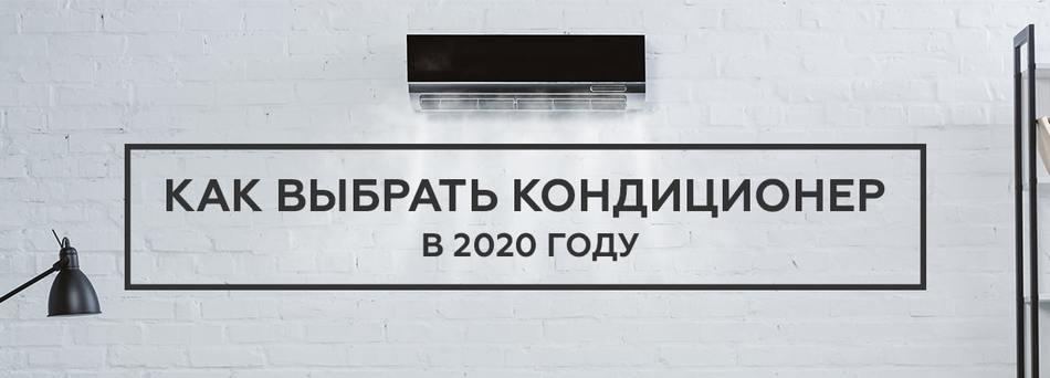 Как выбрать кондиционер в 2020 году + подборка лучших моделей